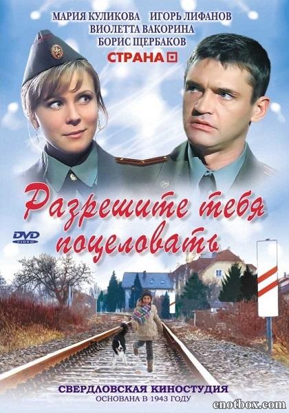 Разрешите тебя поцеловать (2009/DVDRip)