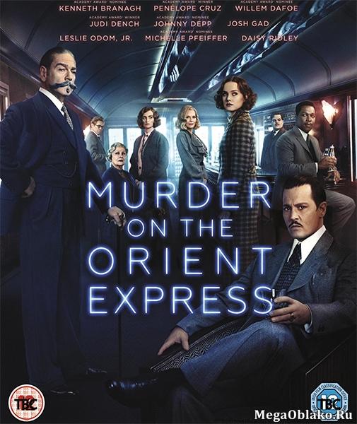 Убийство в Восточном экспрессе / Murder on the Orient Express (2017/HDTV/HDTVRip)
