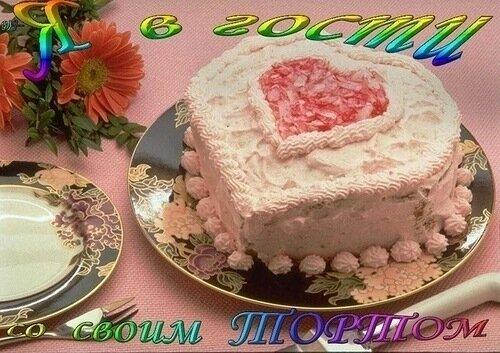 Угощайтесь  ))))))))
