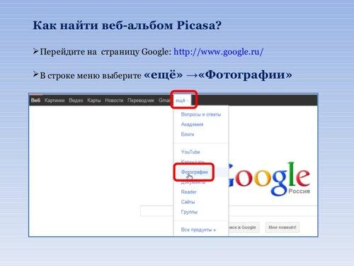 Picasa 3 инструкция - фото 9