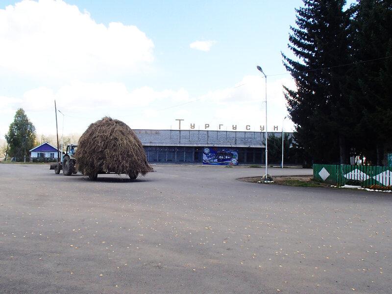 поселок Тургусун