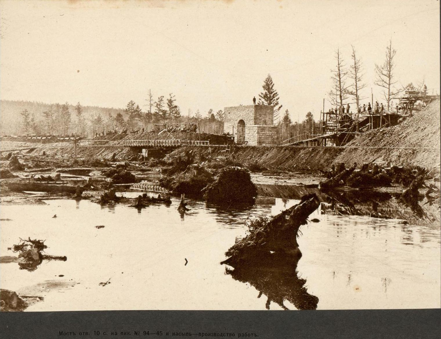 Мост отв. 10 с на пик №94-45 и насыпь - производство работ