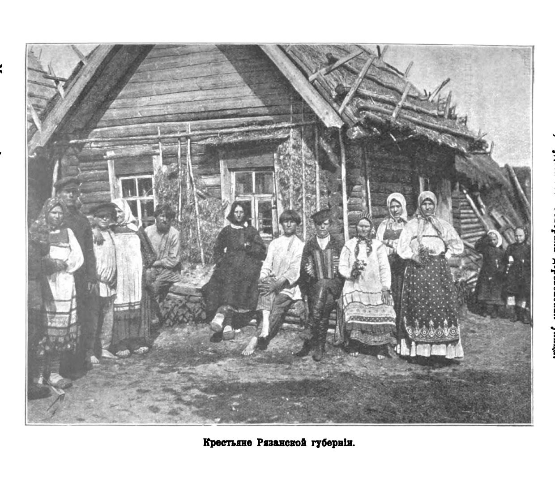 Крестьяне Рязанской губернии