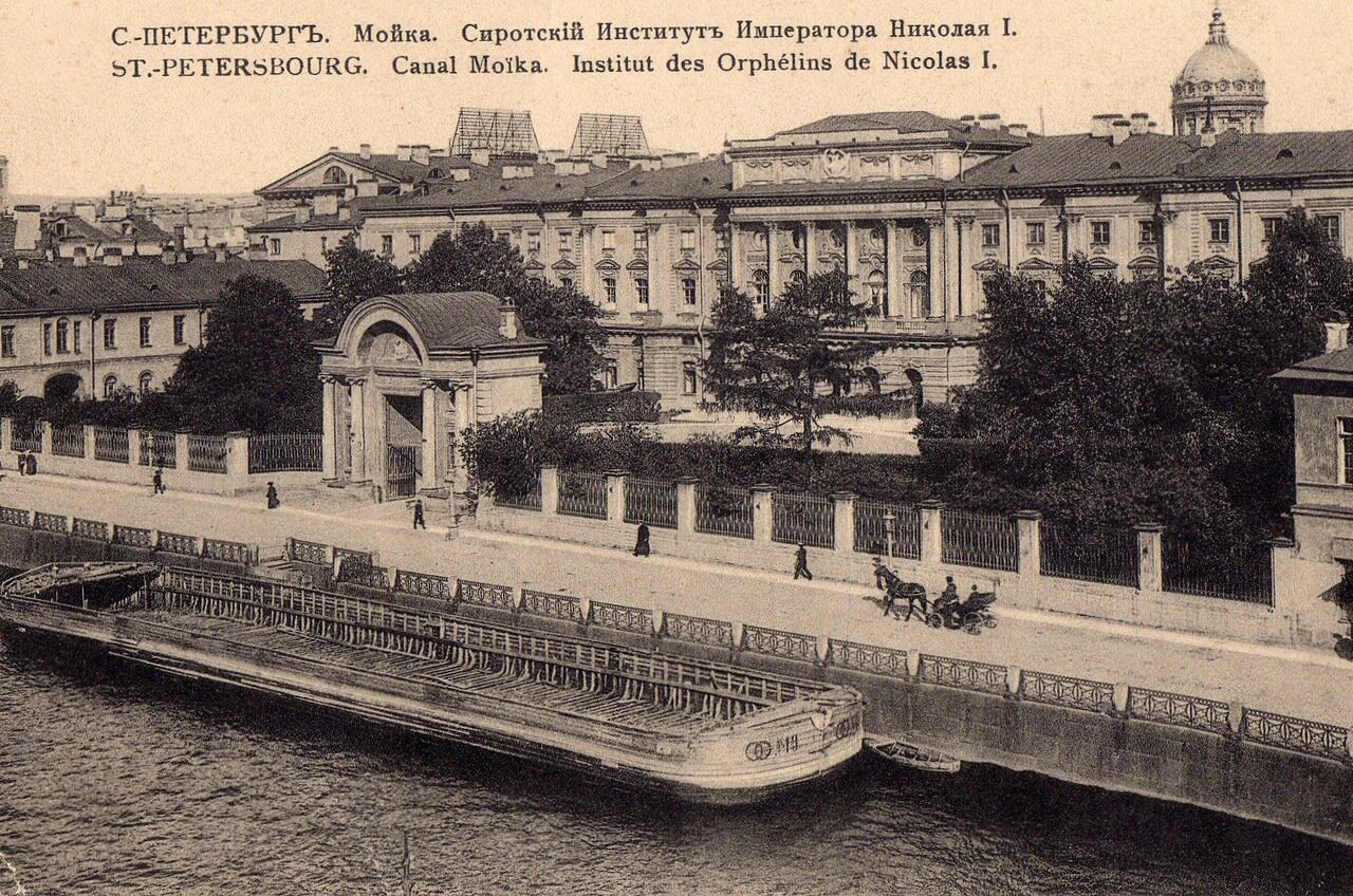 Мойка. Сиротский Институт Императора Николая I