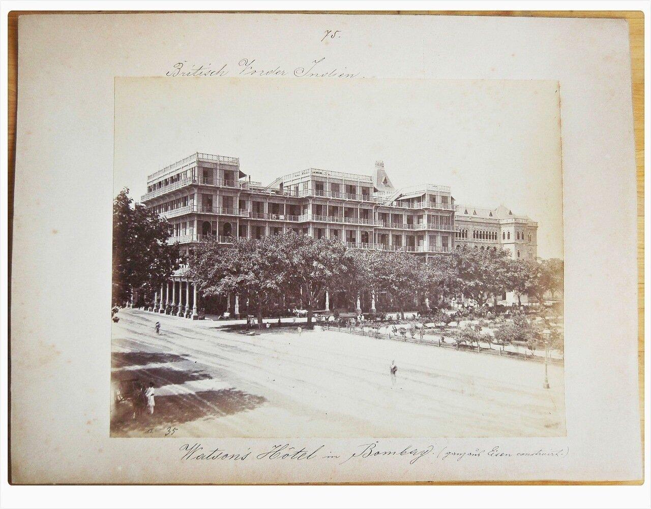 Бомбейский отель