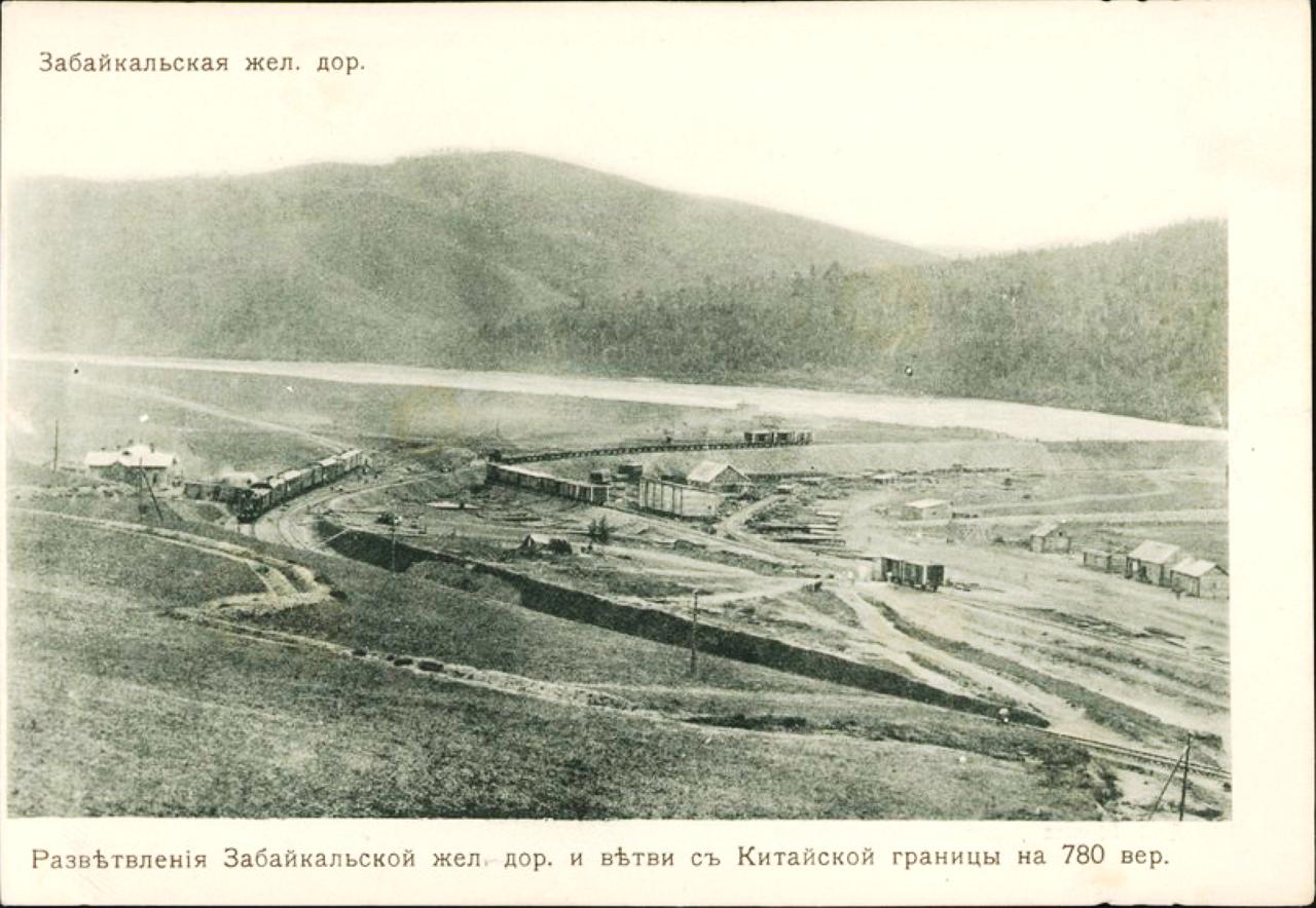 Разветвления Забайкальской железной дороги и ветви с Китайской границы на 780 версте