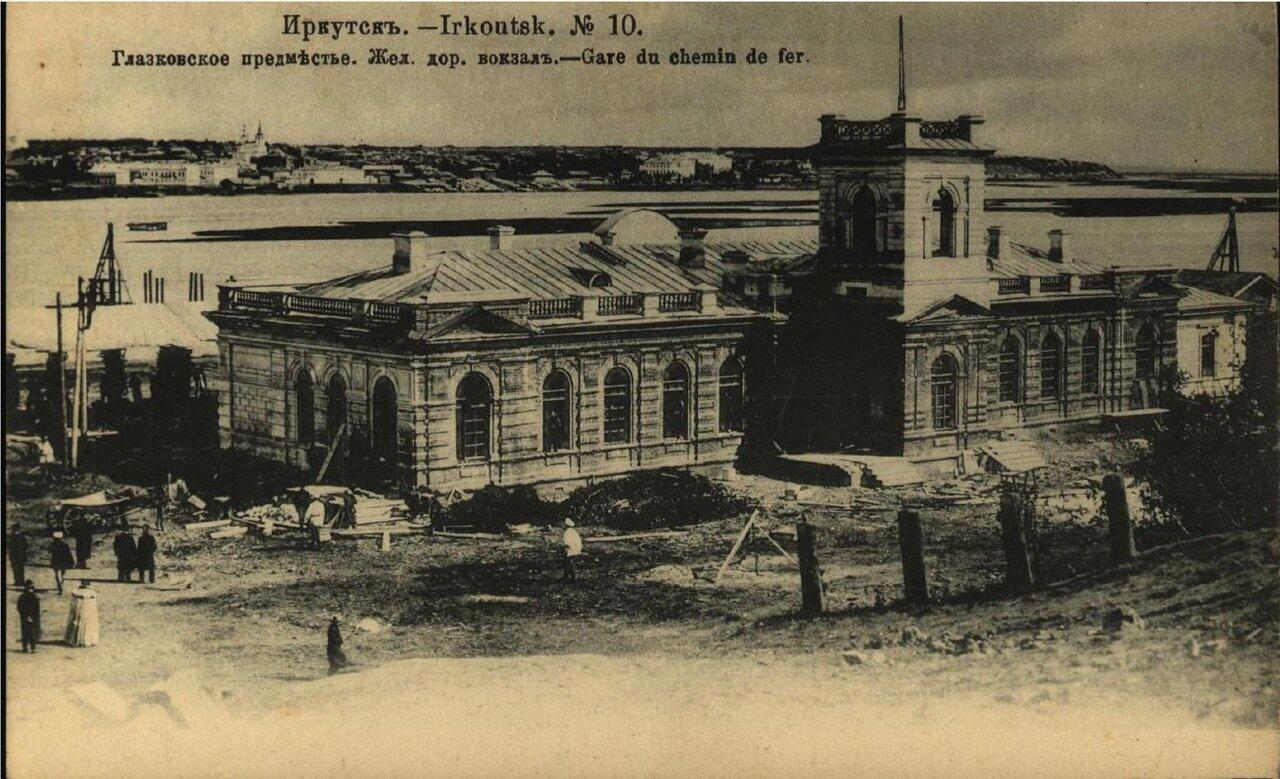 Глазковское предместье. Железнодорожный вокзал