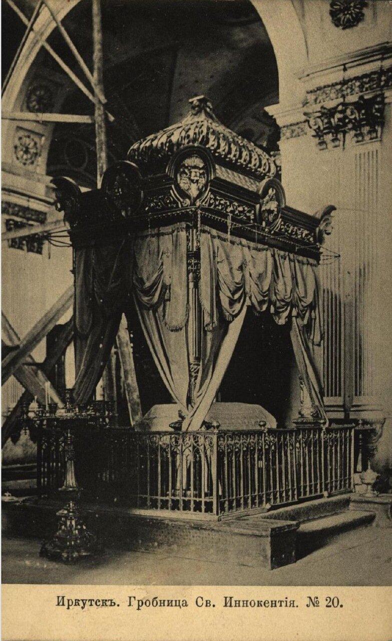 Гробница Святого Иннокентия