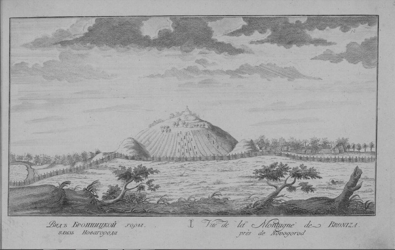 Видъ Бронницкой горы, близъ Новагорода