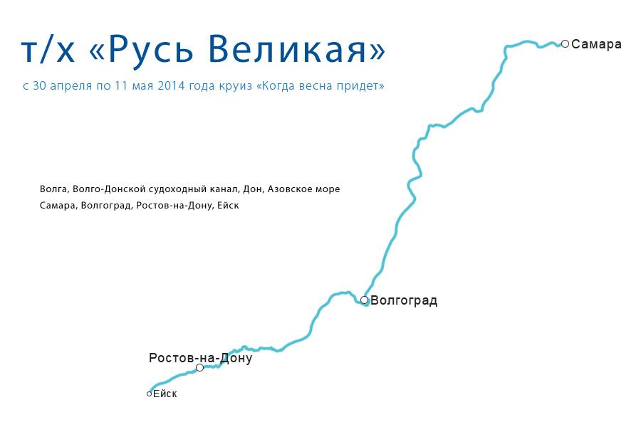 круиз когда весна придет на теплоходе Русь Великая с 30 апреля по 11 мая 2014 года