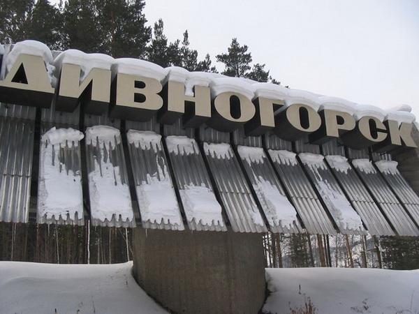 Дивногорск, фото