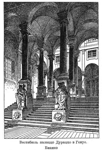 Вестибюль палаццо Дураццо в Генуе, перспектива