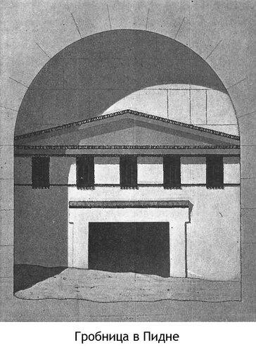 Гробница в Пинде, вход