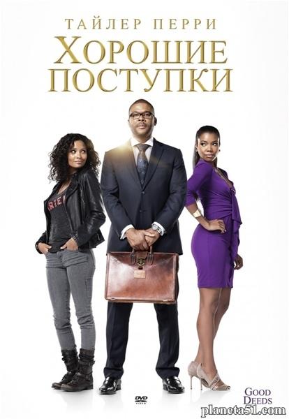 Хорошие поступки / Good Deeds (2012/DVDRip)