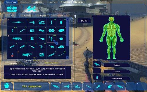 Cкриншот