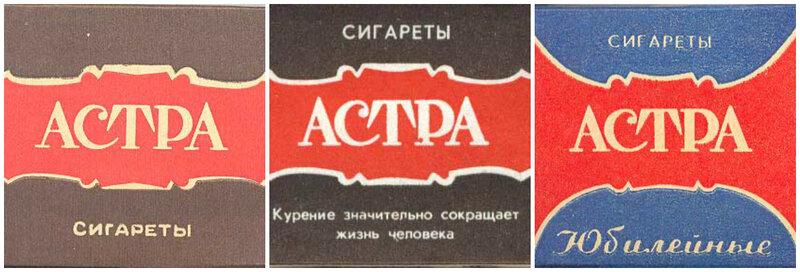 сигареты астра купить ссср