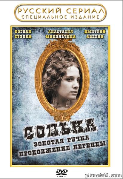 Сонька: Продолжение легенды [01-14 из 14] (2010) DVDRip