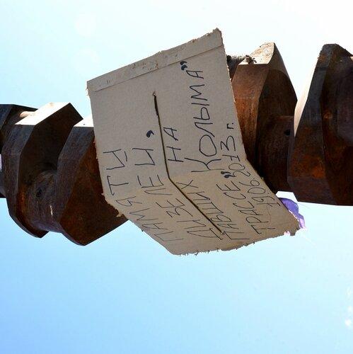 памятник погибшим дизелям на трассе Колыма
