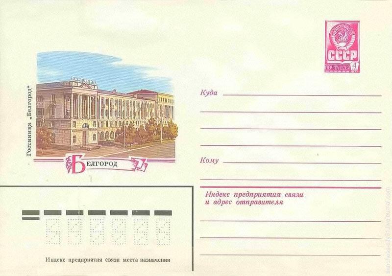 ХМК (14519) 1980. Белгород. Гостиница «Белгород». Худ. А. Жаров