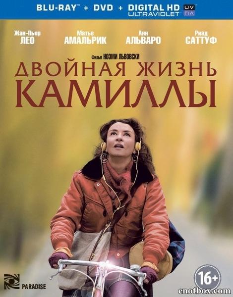 Двойная жизнь Камиллы / Camille redouble (2012/BDRip/HDRip)