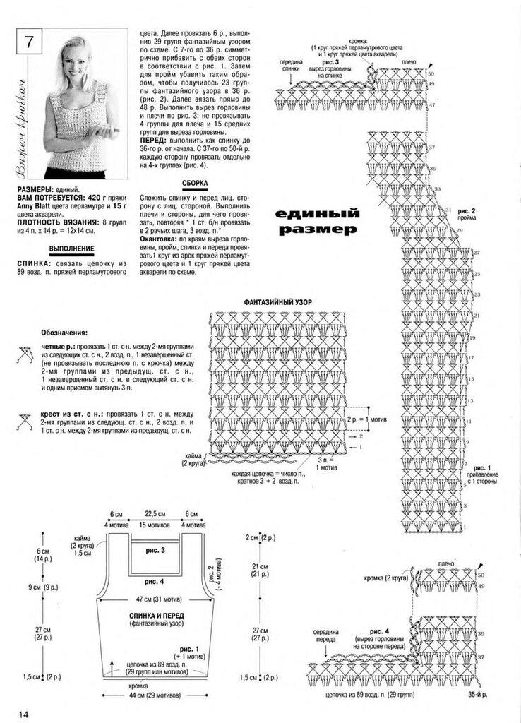 Дневник ольга неволина вязание 79