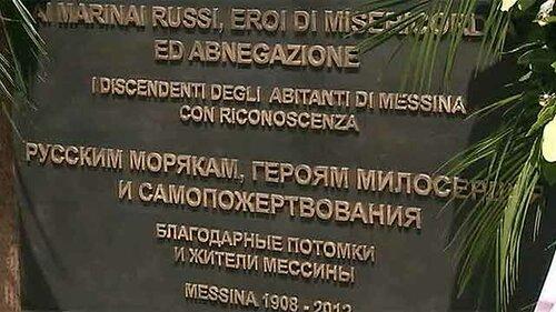 Надпись на памятнике русским морякам.