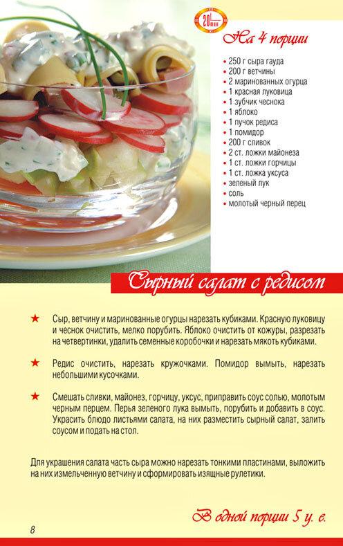 Вкусная кремлевская диета