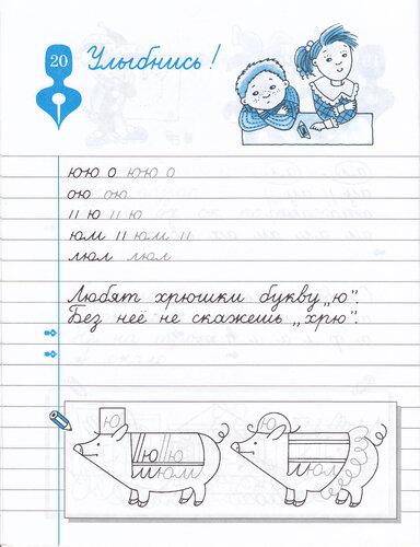Чистописание -Рабочая тетерадь №2