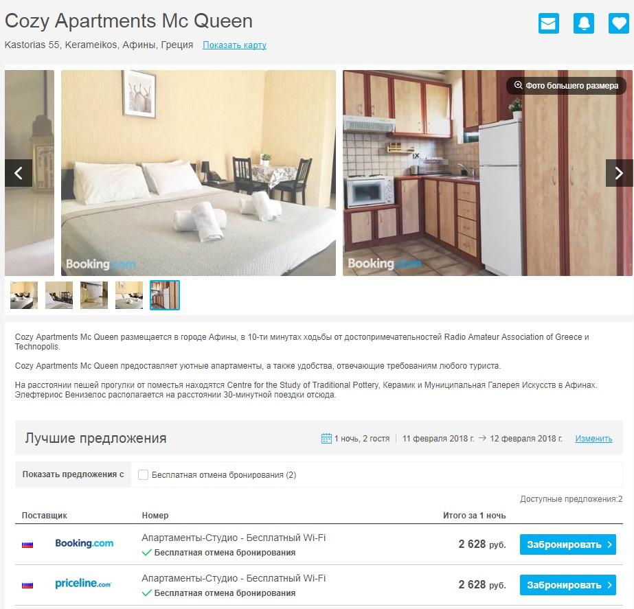 апартаменты поиск