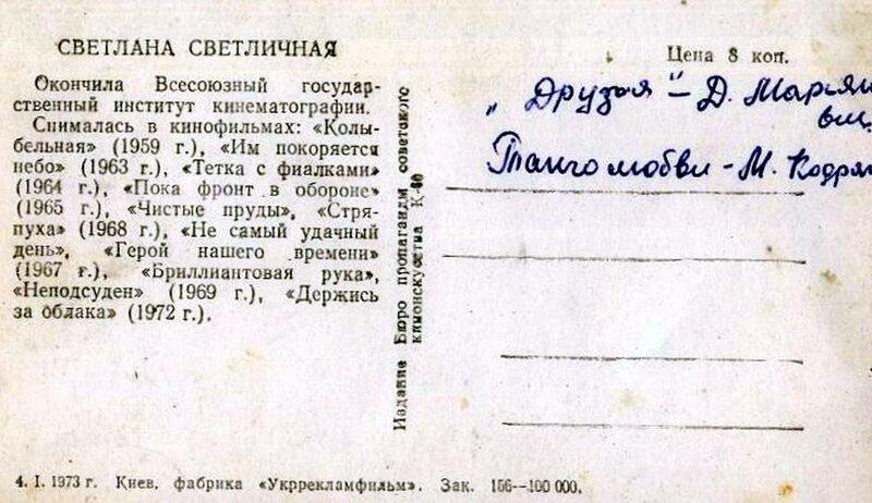Светлана Светличная, Актёры Советского кино, Коллекция открыток