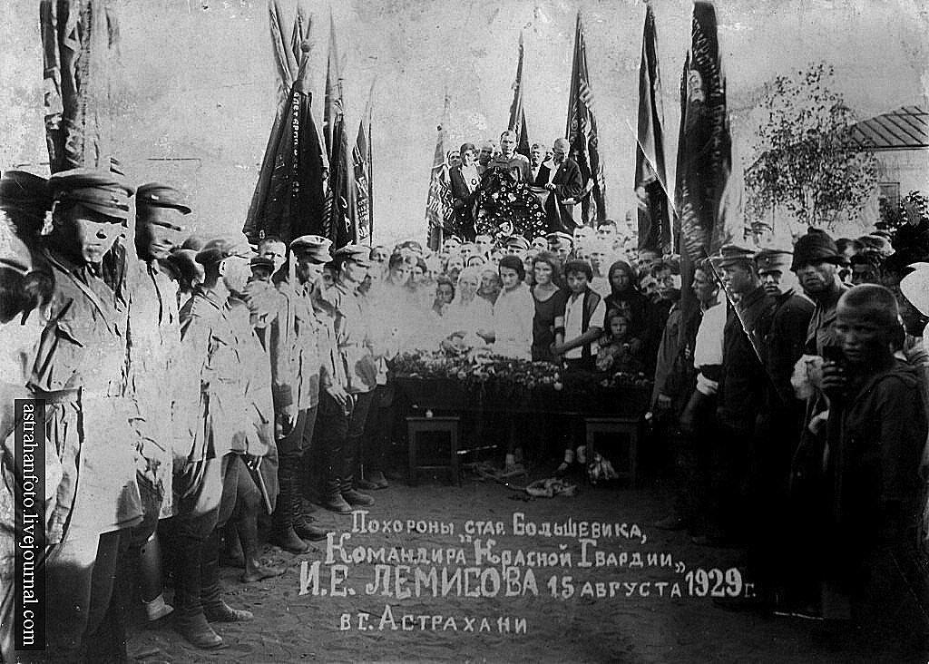Похороны И.Е. Лемисова 1929г.