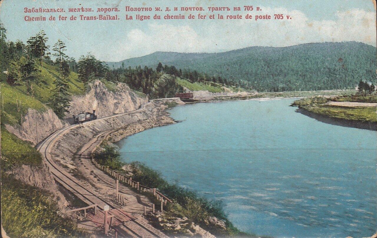 Полотно железной дороги и почтовый тракт на 705 версте