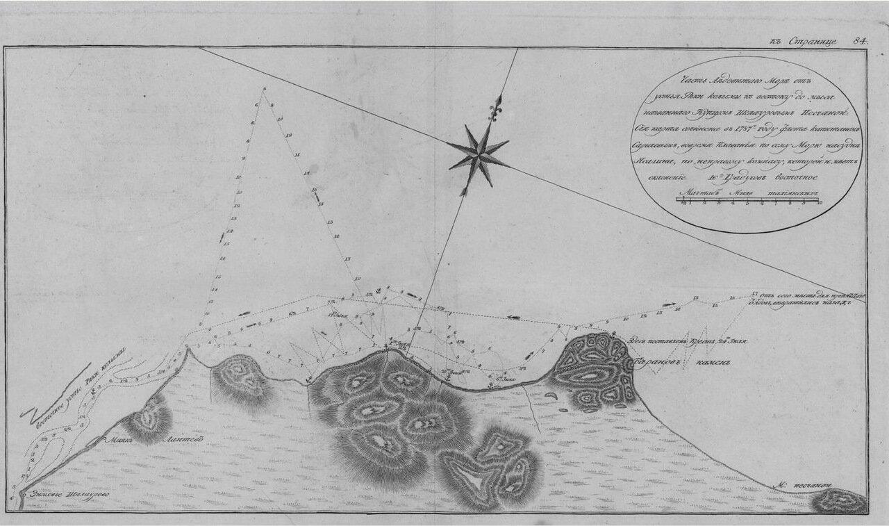09. Часть Ледовитого моря от устья реки Колымы к востоку от мыса названного купцом Шелауровым Песчаный . Г. Сарычев.