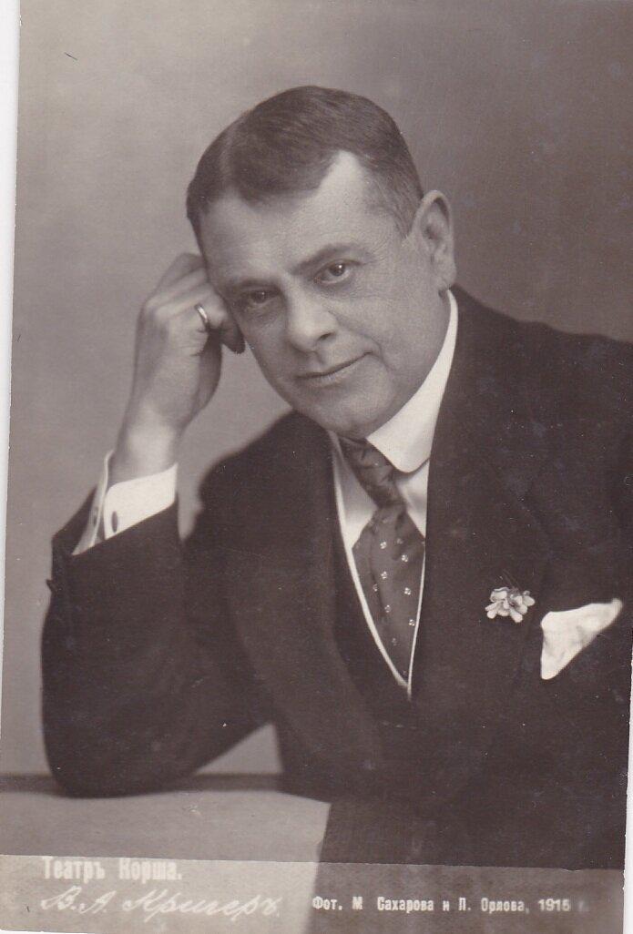Владимир Александрович Кригер (1872 — 15 августа 1932) — российский актер. Актер театров Москвы и Нижнего Новгорода. Работал в кинематографе с Я. Протазановым