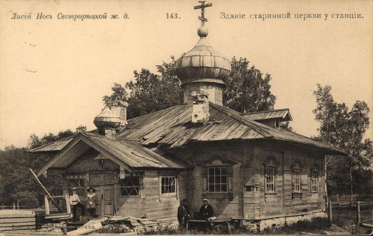 Лисий Нос ой железной дороги. Здание старинной церкви у станции