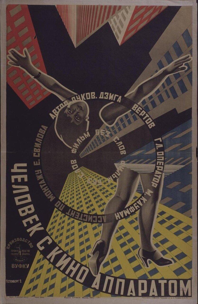 1929. «Человек с киноаппаратом». Фильм без слов. Автор-руководитель Дзига Вертов.