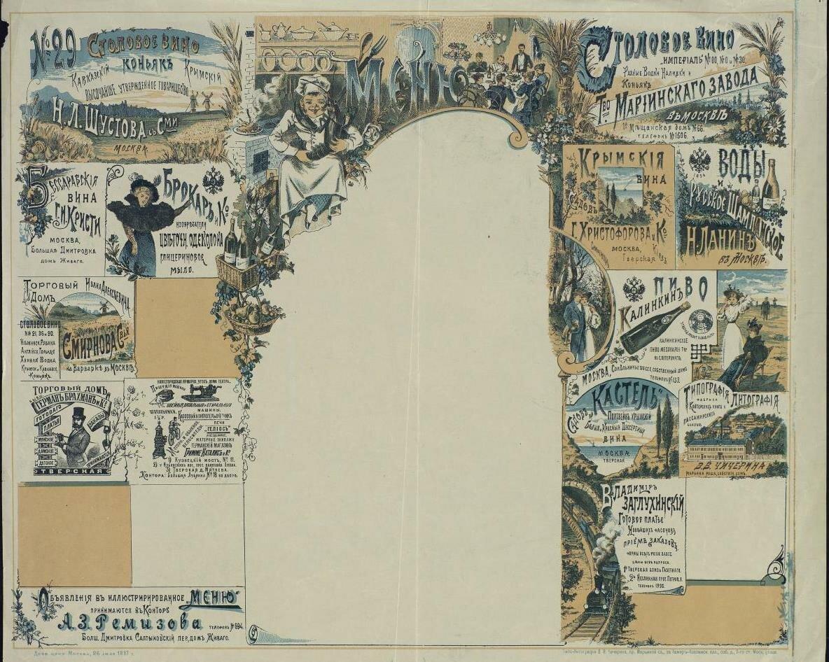1898. Бланк меню с рекламой разного содержания в том числе завода «Калинкин»