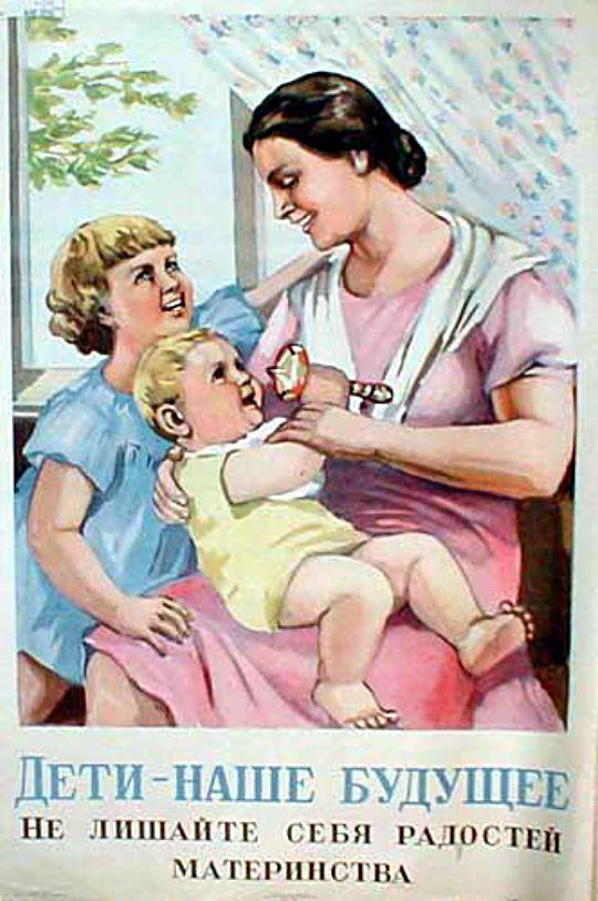 Чернов. Дети наше будущее! Не лишайте себя радостей материнства. 1946 г.