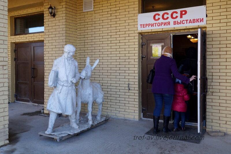 Советский музей в Этномире, Калужская обл.