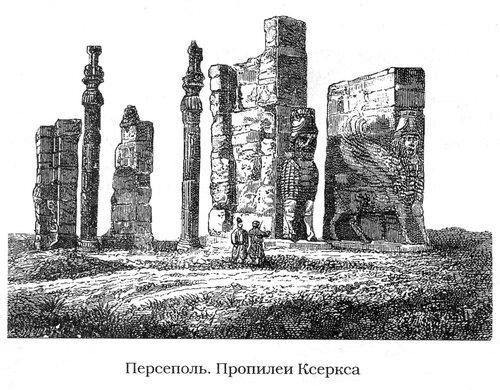 Персеполь, дворцовый комплекс, пропилеи Ксеркса