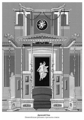 Помпейская роспись третьего стиля