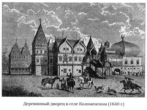Деревянный дворец царя Алексея Михайловича в Коломенском, гравюра