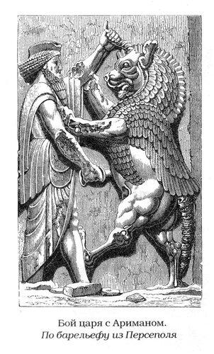 Персеполь, дворцовый комплекс, барельеф царя с Ариманом