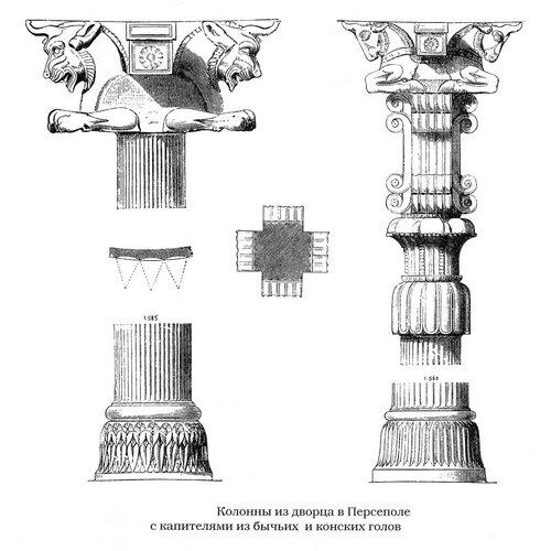 Персеполь, дворцовый комплекс, чертежи колонн