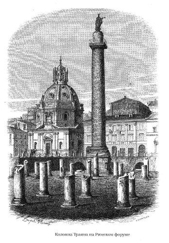 Римский форум, колонна Трояна