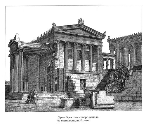 Эрехтейон на Афинском акрополе, первоначальный вид, реконструкция