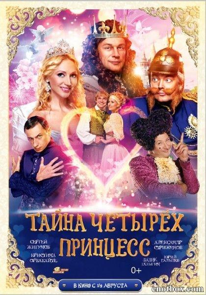 Тайна четырех принцесс (2014/DVD5/DVDRip)