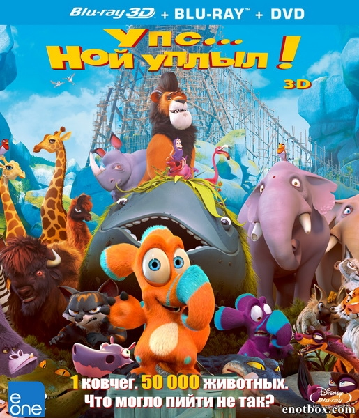Упс… Ной уплыл! / Ooops! Noah is Gone (2015/BDRip/HDRip/3D)
