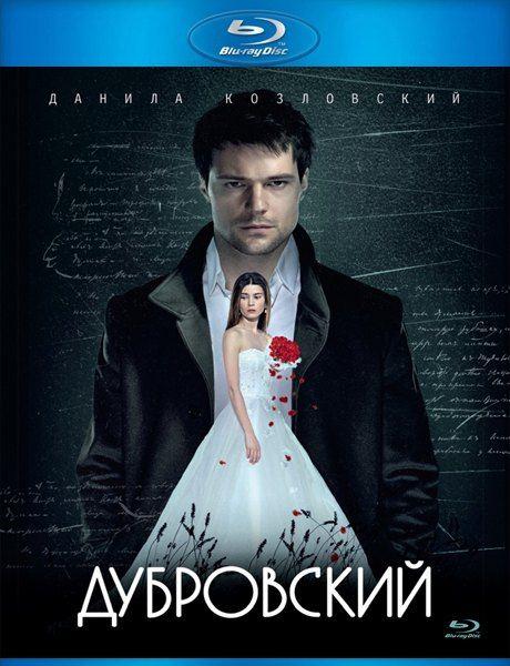 Дубровский (2014) BD-Remux + BDRip 1080p/720p + HDRip + DVDRip