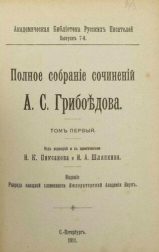 Титульный лит 1 тома «Полного собрания сочинений А.С. Грибоедова»..jpg